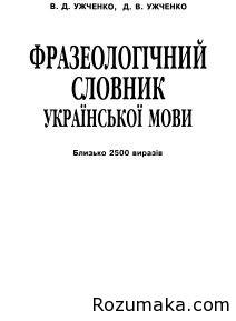 Вразеологічний словник української мови 2500 слів