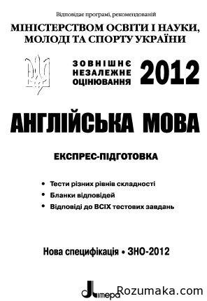 ЗНО. Англійська мова. Експрес-підготовка 2012