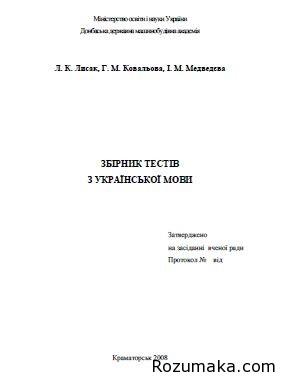 Збірник тестів з української мови