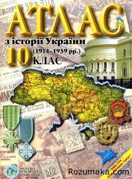 атлас з історії України 10 клас