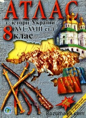 атлас з історії України 8 клас