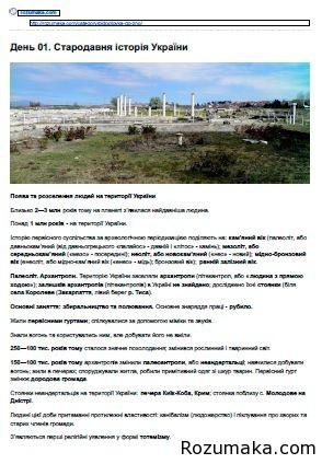 історія України. Підготовка до ЗНО за 30 днів
