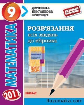 математика 9 клас. відповіді до дпа-2011
