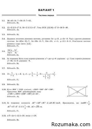 математика дпа-2015 9 клас. Відповіді Бернацька