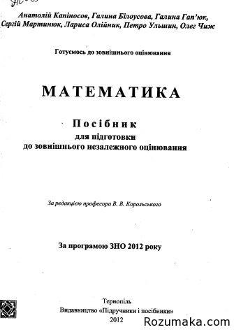 математика посібник для підготовки до ЗНО