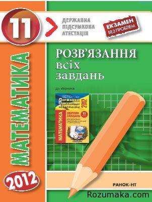 математика. ДПА-2012. Відповіді