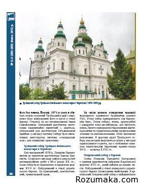пам'ятки архітектури. Історія України. 2 частина