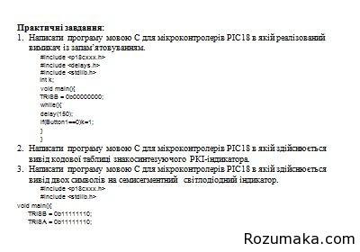 програмування мк. шпаргалка