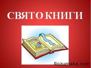 свято книги