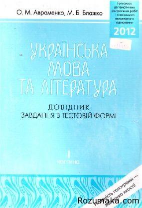 українська мова та література ЗНО 2012 Авраменко