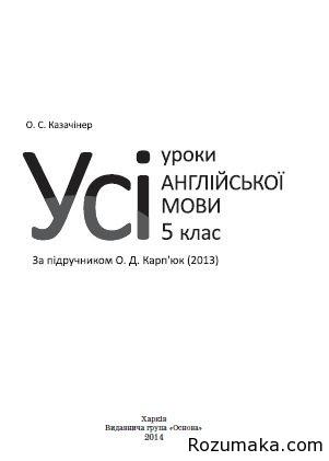 усі уроки англійської мови за підручником О. Д. Карп'юк