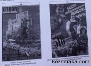 відповіді зно 2016 історія України 4