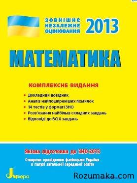 зно. математика. Комплексне видання 2013