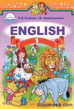 Англійська мова 1 клас. Калініна