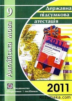 Англійська мова 9 клас. Відповіді ДПА 2011