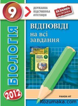Біологія клас. Відповіді ДПА 2012
