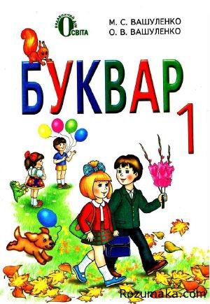 Буквар 1 клас. Вашуленко