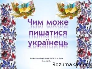 http://rozumaka.com/wp-content/uploads/2016/06/CHim-mozhe-pishatisya-ukrayinets-Prezentatsiya-300x224.jpg