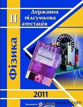 ФІзика. Відповіді ДПА-2011. 11 клас
