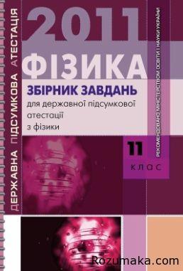 ФІзика. Збірник завдань ДПА-2011. 11 клас