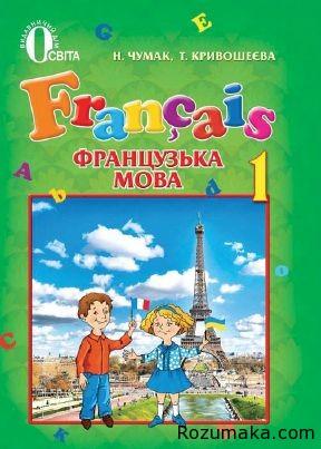 Французька мова 1 клас. Чумак