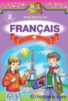 Французька мова 1 клас. Клименко