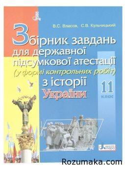 Історія України 11 клас. Збірник завдань ДПА 2010 (Власов)