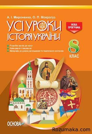 Історія України 8 клас. Усі уроки. Нова програма (2016)