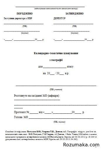 Календарно-тематичне планування Географія 8 клас. Пестушко