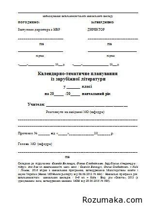 Календарно-тематичне планування з зарубіжної літератури у 8 класі. Волощук