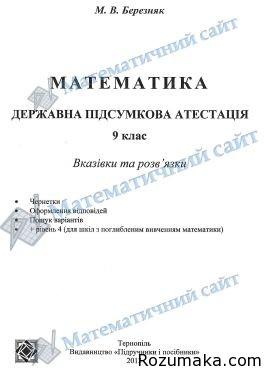 Математика ДПА-2013. Відповіді 9 клас
