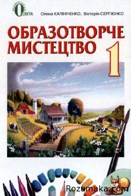Образотворче мистецтво 1 клас. Калініченко