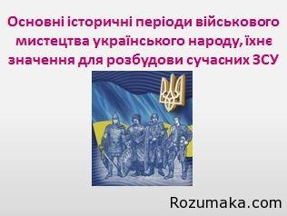 Основні історичні періоди військового мистецтва українського нарожу