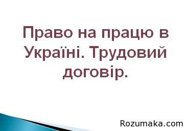Право на працю в Україні