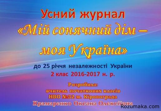http://rozumaka.com/wp-content/uploads/2016/06/Prezentatsiya-do-pershogo-uroku.-Miy-sonyachniy-dim-moya-Ukrayina.jpg