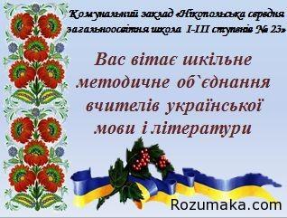 Презентація роботи МО вчителів укр. мови та літер.