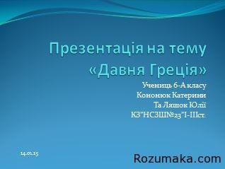 Презентація. Давня Греція