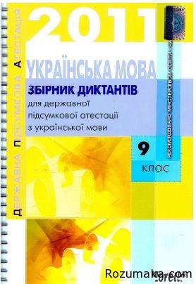 Українська мова ДПА-2011. Збірник диктантів 2011