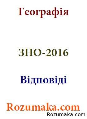 Відповіді ЗНО 2016. Географія
