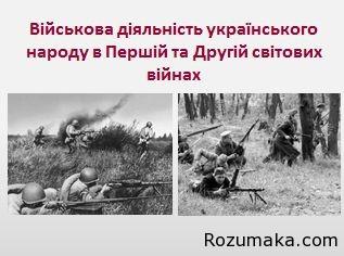 Військова діяльність українського народу в Першій та Другій світових війнах