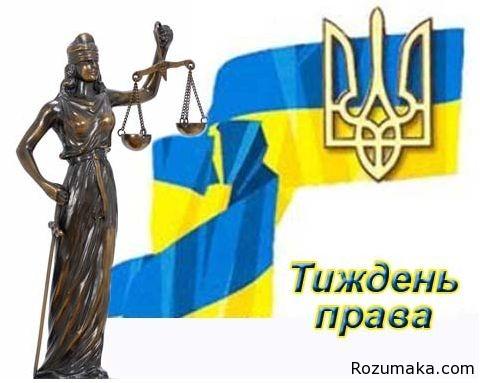 Всеукраїнський тиждень права. Матеріали