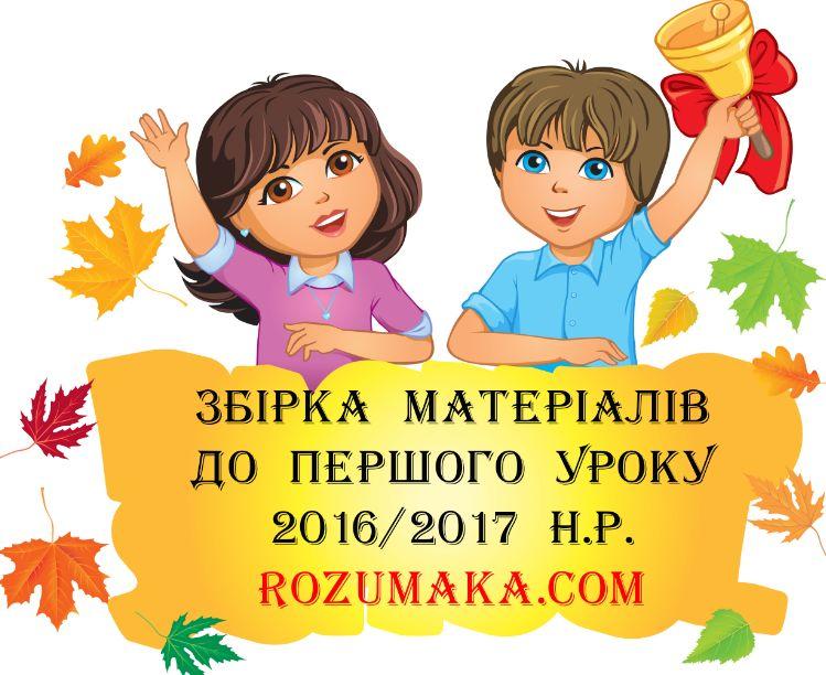 http://rozumaka.com/wp-content/uploads/2016/06/Zbirka-material-do-pershogo-uroku-2016-2017.jpg