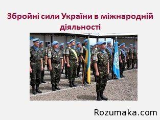 Збройні сили України в міжнародній діяльності