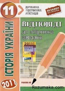 дпа 2011. Історія України 11 клас. Відповіді