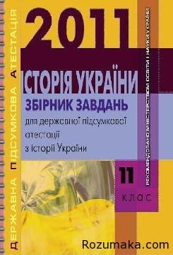 дпа 2011. Історія України 11 клас. Збірник завдань