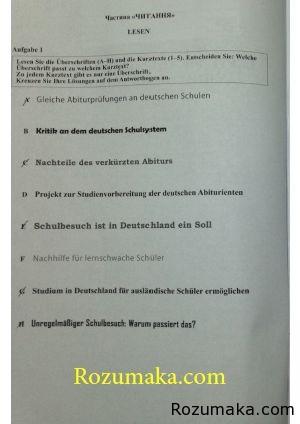 німецька мова. завдання ЗНО-2016