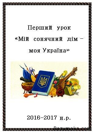 перший урок 2016-2017. Мій сонячний дім - моя Україна