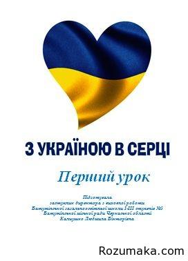 перший урок 2016-2017. З Україною в серці
