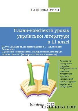 плани-конспекти уроків української літератури в 11 класі