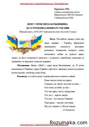 http://rozumaka.com/wp-content/uploads/2016/07/SHHob-u-sertsi-zavzhdi-zhila-Batkivshhina.jpg